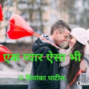 एक प्यार ऐसा भी 3