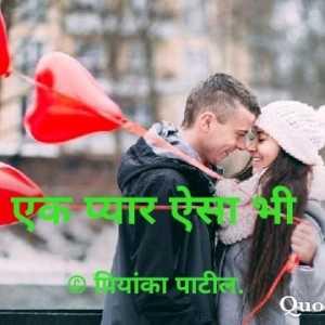 एक प्यार ऐसा भी 4