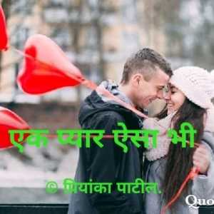 एक प्यार ऐसा भी 6