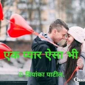 एक प्यार ऐसा भी 7