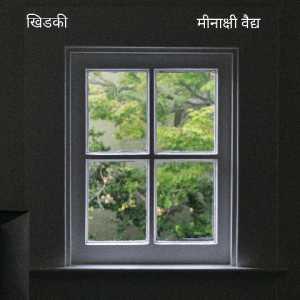 खिडकी