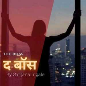 द बॉस..!! (The Boss)- भाग 29