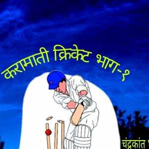 करामाती क्रिकेट भाग-१