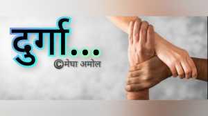 दुर्गा ... भाग 19