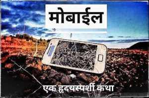 मोबाईल - एक दुःख