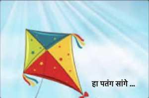 हा पतंग सांगे...