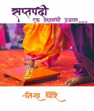 सप्तपदी एक सुरमयी प्रवास..भाग १ (मराठी कथा: Marathi katha)