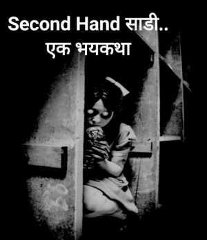 Second Hand साडी (एक भयकथा)