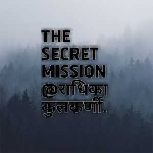 द सिक्रेट मिशन भाग-1