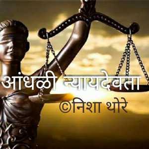 आंधळी न्यायदेवता