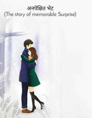 अनपेक्षीत भेट ( The Story of Memorable Surprise)